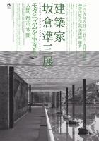 Sakakura01