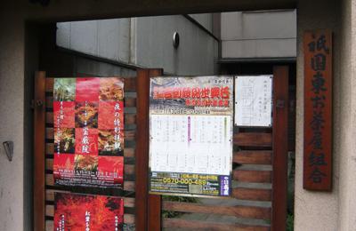 Gionhigasi11