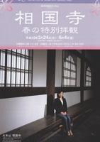 07soukokuji1