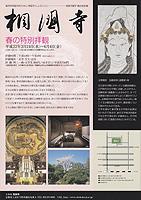07soukokuji2