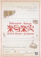 9rakumachi1