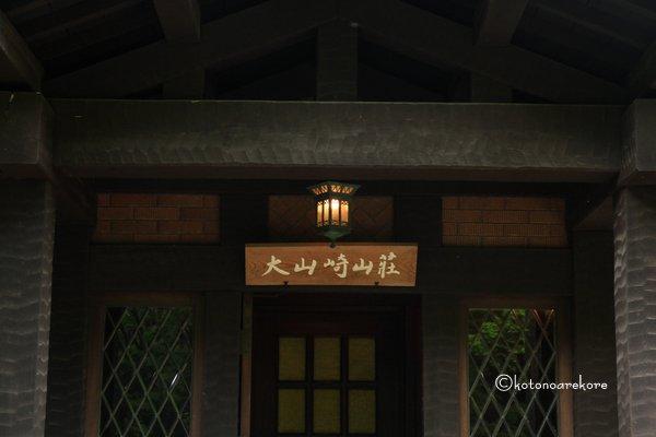 Yamazakisansou5